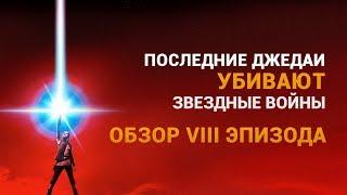 видео Звездные войны (все эпизоды и части) — 1, 2, 3, 4, 5, 6, 7, 8, 9
