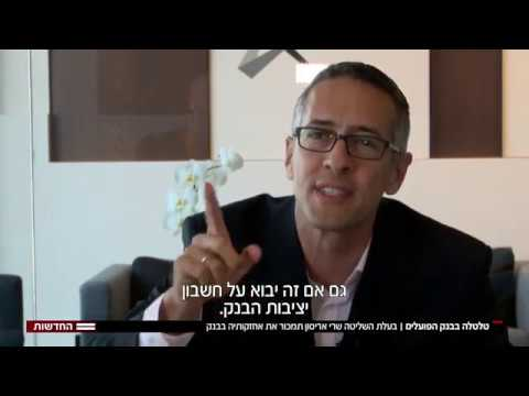 ערן פסטרנק - חדשות ערוץ 2 - 04.09.2018