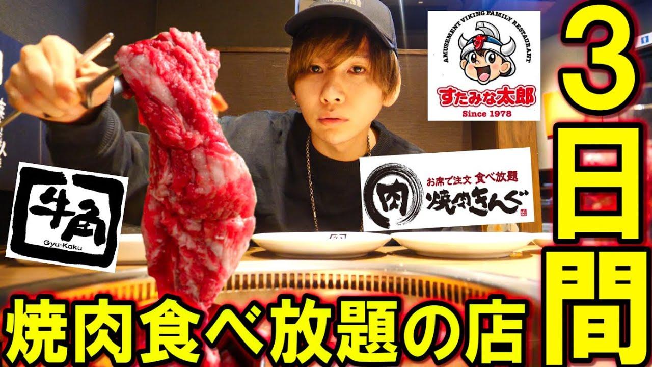 【3日間】焼肉食べ放題の店だけで生活したら何キロ太る?【焼肉きんぐ、すたみな太郎、牛角】