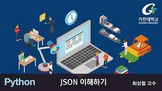 파이썬 강좌 | Python MOOC | JSON 이해하기