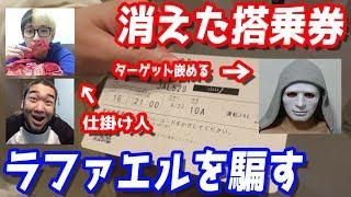 【ドッキリ】飛行機乗る前に搭乗券がなくなったらラファエルはどうする?