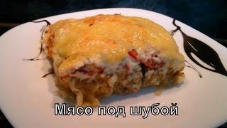#Мясо под шубой / #Meat under a fur coat