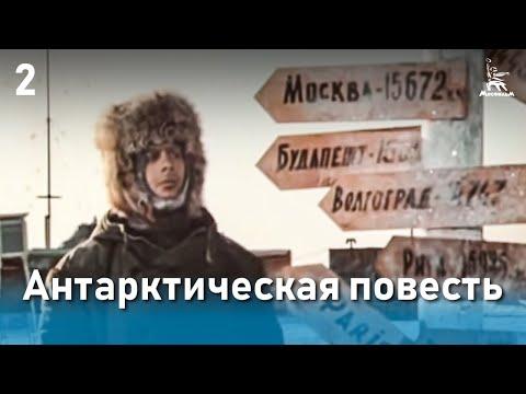 Антарктическая повесть, 2-я серия (драма, реж. Сергей Тарасов, 1979 г.)