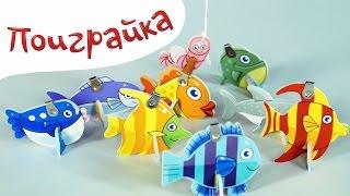 Рахунок до 8 і весела риболовля розпакування - unpacking video - Поиграйка з Єгором