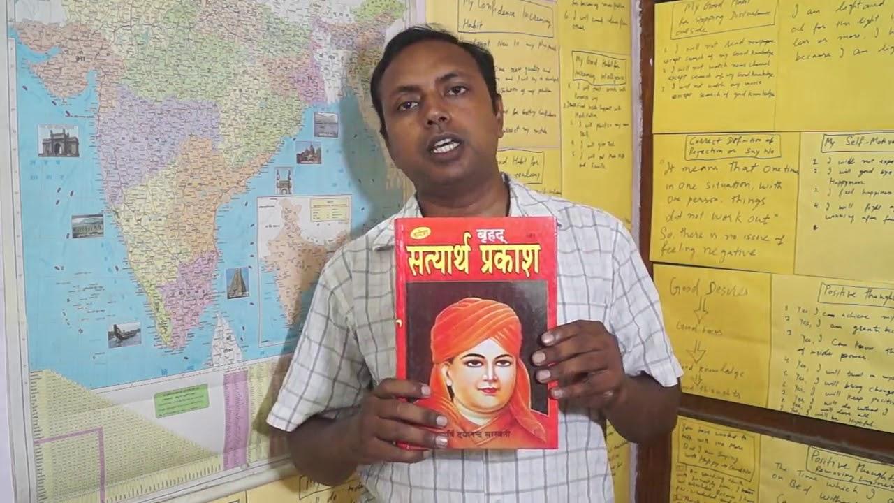Satyarth Prakash Book