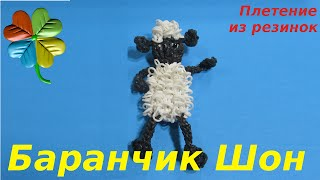 Игрушки из резинок. Урок 49 плетение фигурки Баранчика Шона ♣Klementina Loom♣