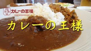 【カレーの王様】  Curry no Oosama the Japanese curry shop.【飯動画】