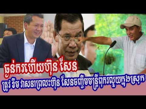 RFI Radio Cambodia Hot News Today , Khmer News Today , Morning 10 07 2017 , Neary Khmer