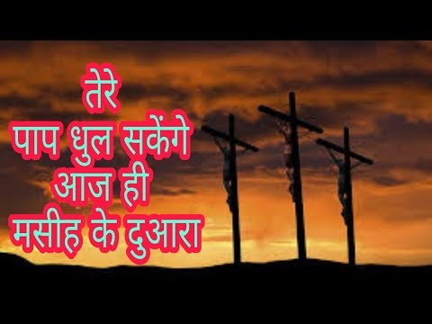 Tere Paap dhul sakege  तेरे पाप धुल सकेंगे//Christian song//Daily Bible Gyan