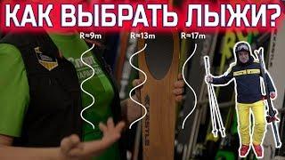 видео Как правильно выбрать лыжи для катания?