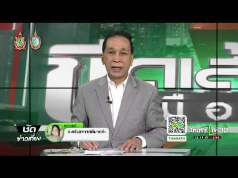 ย้อนหลัง ขีดเส้นใต้เมืองไทย : สปท.เสนอห้ามคนทุจริตลงเลือกตั้ง