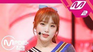[MPD직캠] 아이즈원 최예나 직캠 'O' My!(어머!)' (IZ*ONE Choi Yena FanCam) | @MCOUNTDOWN_2018.11.01