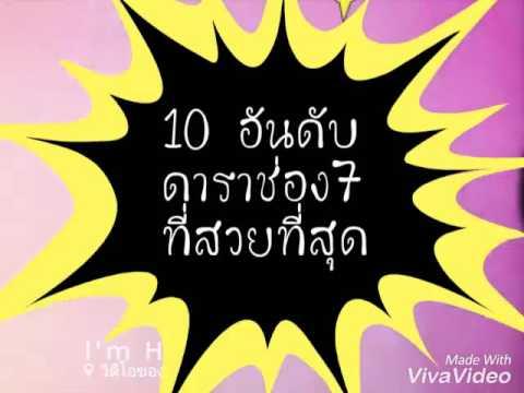 10อันดับ ดาราช่อง7ที่สวยที่สุด