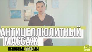 постер к видео Приемы антицеллюлитного массажа   Николай Андреев