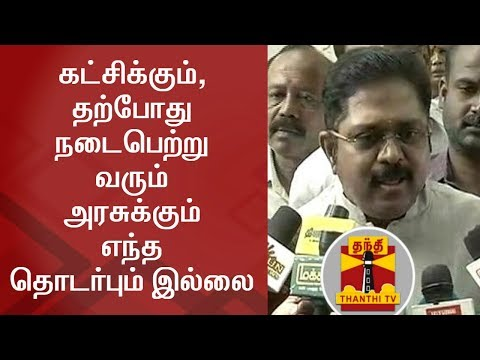 No Connection between Present Government and the Party - TTV Dinakaran | FULL PRESS MEET