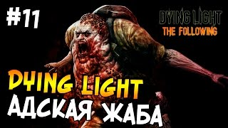 Dying Light: The Following Прохождение На Русском #11 - Адская Жаба
