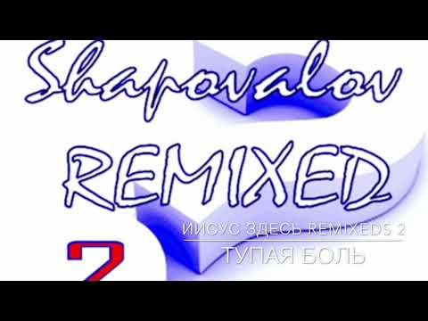 Тупая боль, Shapovalov REMIXEDS 2, Тертычный Эдуард