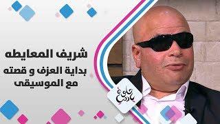 شريف المعايطه - بداية العزف و قصته مع الموسيقى - حلوة يا دنيا