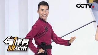 《健身动起来》饶子龙老师带来广场舞《赞歌》20190527 | CCTV体育