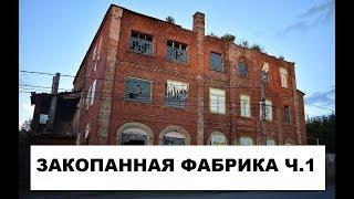 Заброшенная фабрика 19 в. с подземным этажом, в котором есть окна