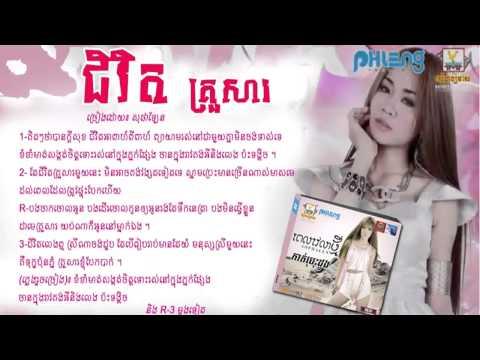 Sophalen New Song ► ជីវិតគ្រួសារ   Jivit Krusa   Phleng Record CD Vol 31