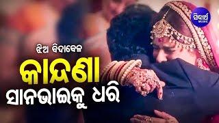 Kandana Sana Bhai Ku Dhari କାନ୍ଦଣା ଝିଅ ବିଦାବେଳ ଗୀତ Namita Agarwal Sidharth TV