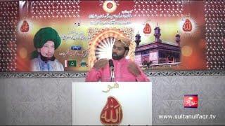 Kalam Muhammad Asghar Ali Allah Saeen Dar Shan Sultan ul Arifeen Hazrat Sakhi Sultan Baho ...