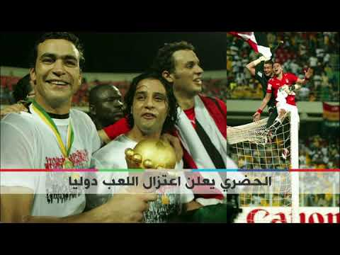 بي_بي_سي_ترندينغ | بالفيديو: #عصام_الحضري يعتزل كرة القدم في #مصر  - 19:23-2018 / 8 / 7