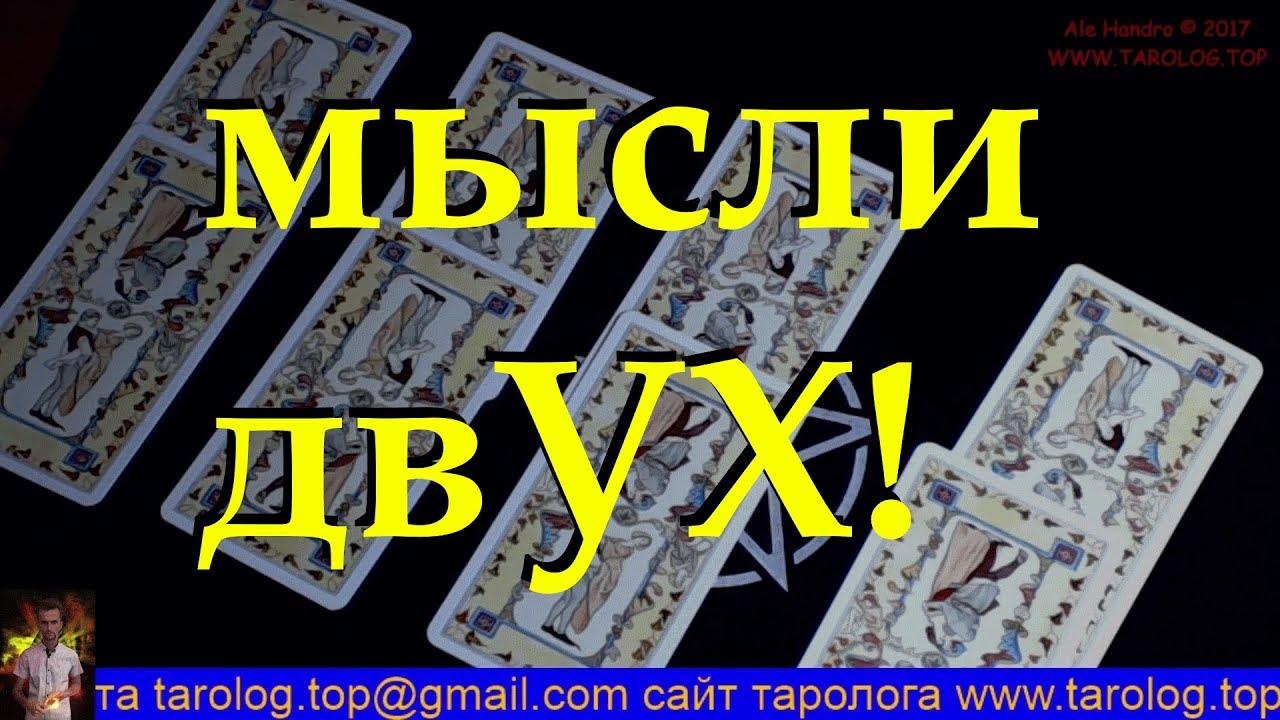 Гадание на картах таро декамерон онлайн бесплатно карты русское таро купить