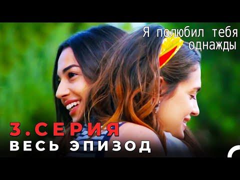 Я полюбил тебя однажды - 3 серия (Русский дубляж)