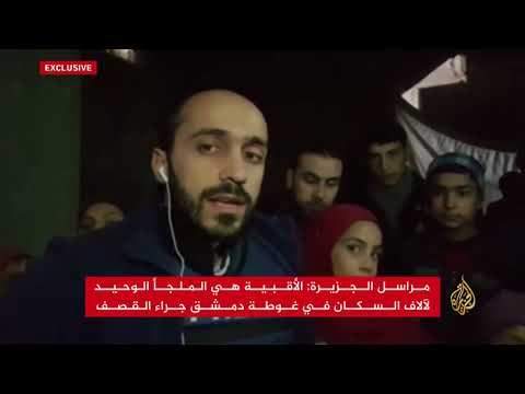 آلاف السكان بالغوطة يلجؤون للأقبية هربا من القصف  - نشر قبل 4 ساعة