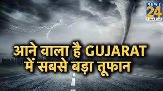 आने वाला है Gujarat में सबसे बड़ा तूफान