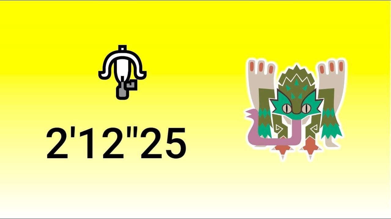 "【MHWI】闘技大会01 プケプケ ライトボウガン ソロ 2'12""25 / Arena  Quest 01 Light Bowgun solo"