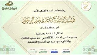 احتفال الجامعة بمناسبة حصولها على الاعتماد الأكاديمي المؤسسي الكامل .
