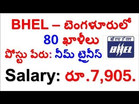 BHEL Bangalore  | LATEST Recruitment 2018 | Walk in for 80 Trainee