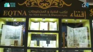 دقيقة من معرض أبوظبي الدولي للكتاب 2017- اليوم الثالث