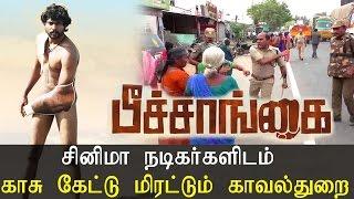 சினிமா நடிகர்களிடம் காசு கேட்டு மிரட்டும் காவல்துறை  - Latest Tamil Cinema News