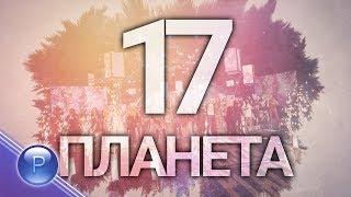 17 GODINI PLANETA TV / 17 години Планета ТВ, концерт - 3 част, 2018