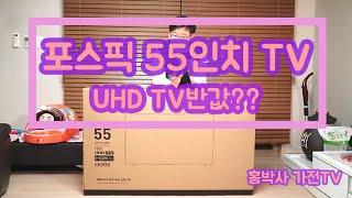 국내 생산 반값 UHD LED  TV? 포스픽 TV 5…