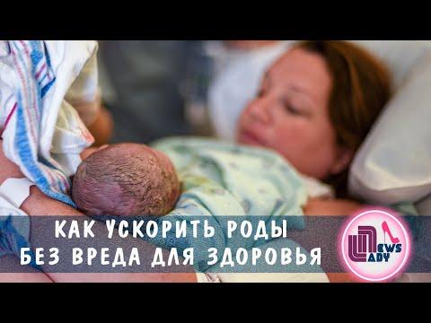 Как ускорить роды без вреда для здоровья