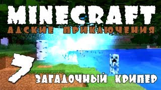 Minecraft: ������ �����������! #7 ���������� ������!