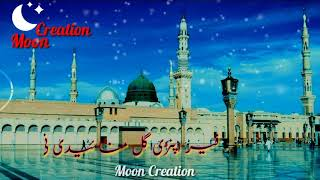 umair zubair qadri new naat 2018 status video, umair zubair