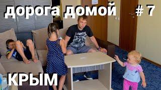 Крым Дорога домои 7