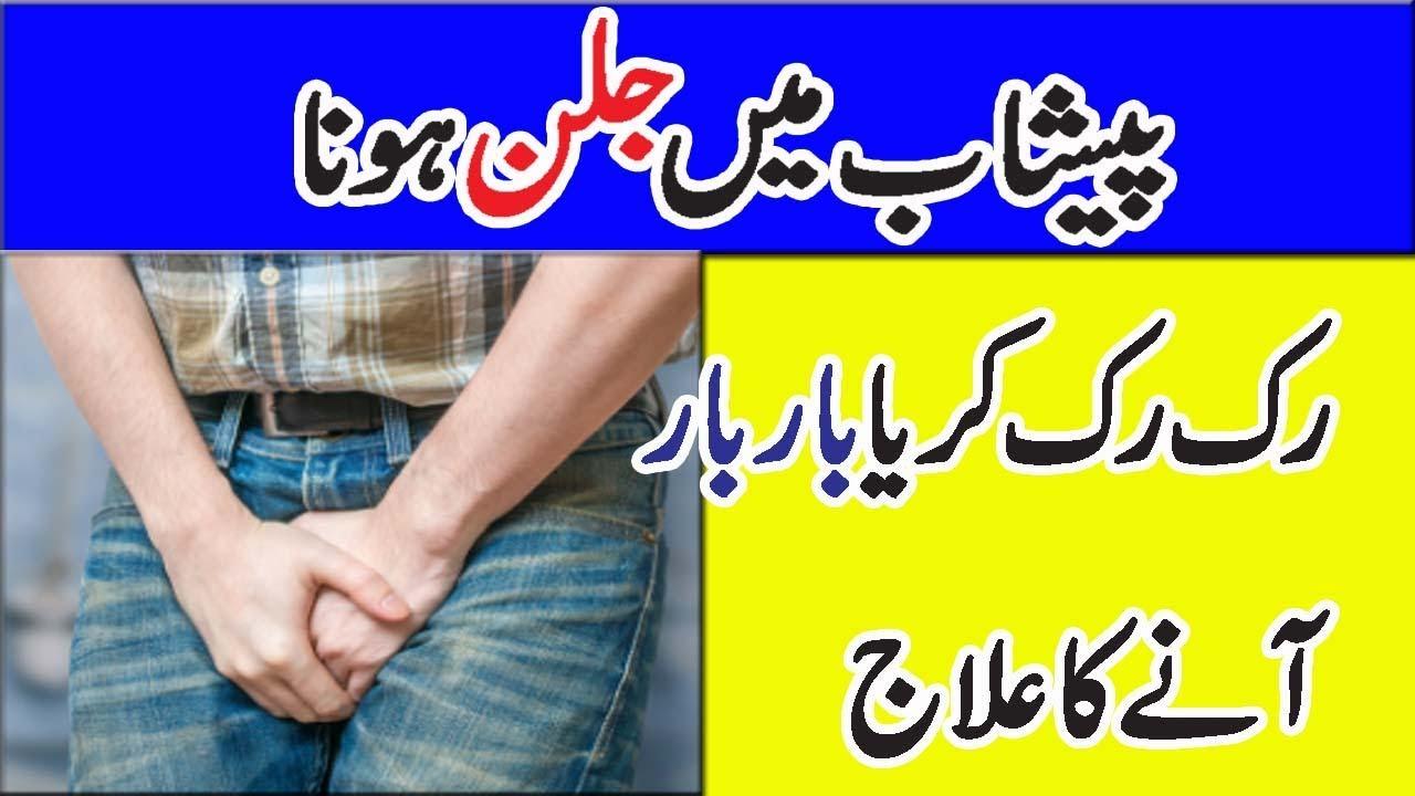 Urine infection || Peshab mein jalan ka ilaj