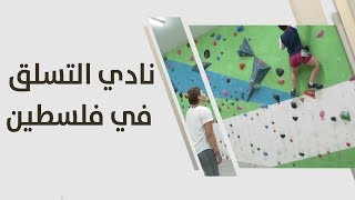 نادي التسلق في فلسطين
