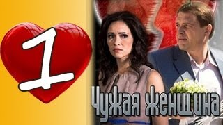 ЧУЖАЯ ЖЕНЩИНА 1 серия. Мелодрама (2013)