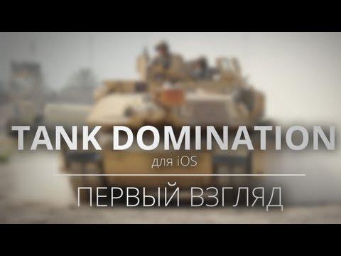 Tank Domination для IPad. Первый Взгляд AppleInsider.ru