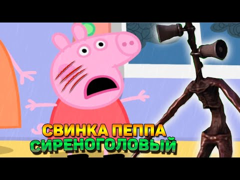 СВИНКА ПЕППА И СИРЕНОГОЛОВЫЙ!