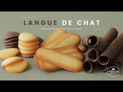 랑그드샤 만들기, 쿠크다스 : Langue De Chat Recipe : ラングドシャ | Cooking Tree
