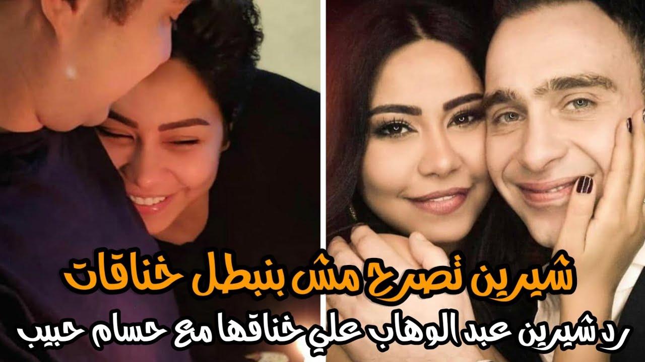 مش بنبطل خنـاق شيرين عبدالوهاب ترد وتحسم الجدل فى خلافها مع حسام حبيب